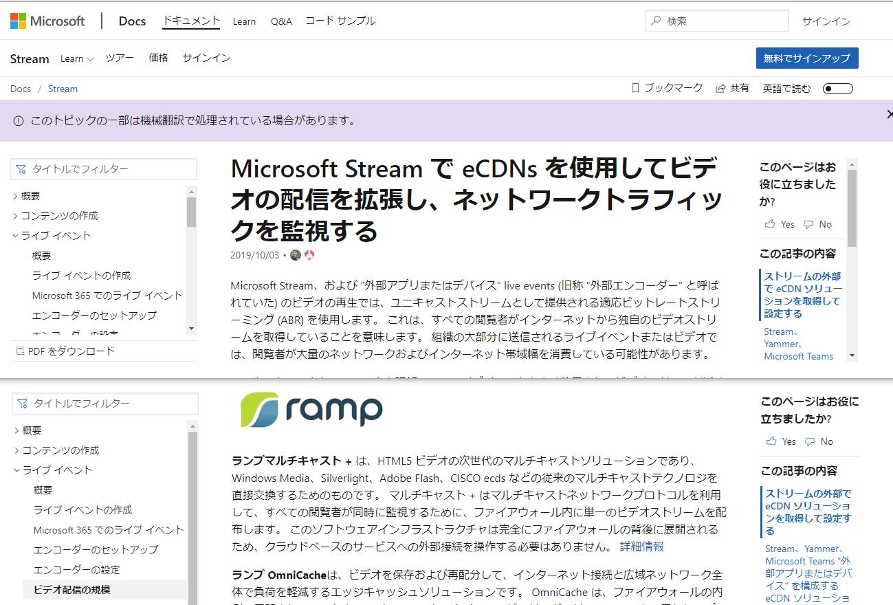 Microsoft Stream で eCDNs を使用してビデオの配信を拡張し、ネットワークトラフィックを監視する
