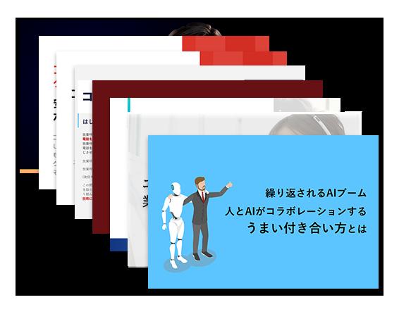 お役立ち資料ダウンロード【無料】