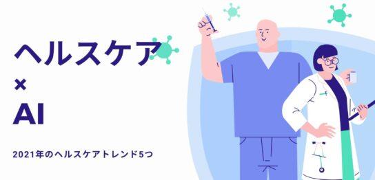 AI デジタルヘルスケア