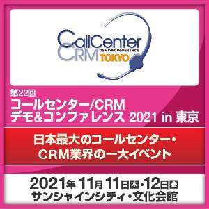 CCCRM2021のお知らせ